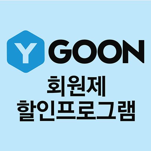 임직원 전용 할인몰 - 와이군의 회원제 할인프로그램
