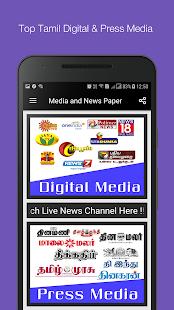 Tamil News:Polimer, Dinamalar, Hindu & Others Info - náhled
