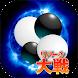 オセロクエスト - 無料ネットオセロ対戦アプリ【初心者歓迎】