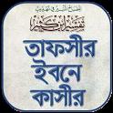 তাফসীর ইবনে কাসির বাংলা -Tafsir Ibn Kathir Bangla icon