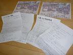 チャプター宮城救援物資に、寄せ書きと写真を同封 2011-04-19T12:12:35.000Z