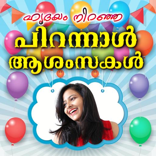 Tremendous Malayalam Birthday Photo Frames Wishes Apps Op Google Play Funny Birthday Cards Online Fluifree Goldxyz