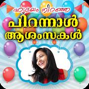 Malayalam Birthday Photo Frames Wishes