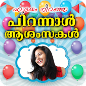 Malayalam Birthday Photo Frames Wishes