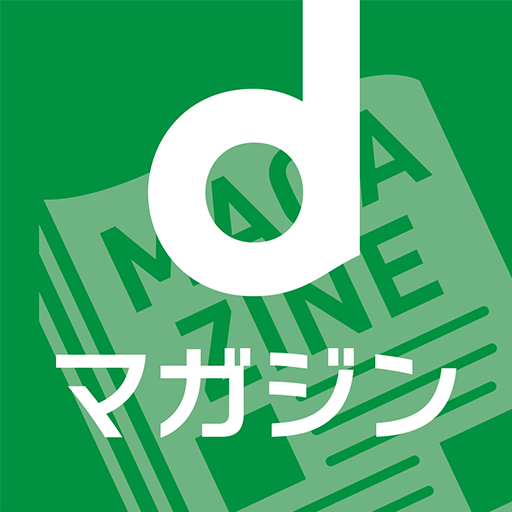 dマガジン-初回31日間無料!400誌以上の雑誌が読み放題