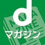 dマガジン-初回31日間無料!400誌以上の雑誌が読み放題 icon