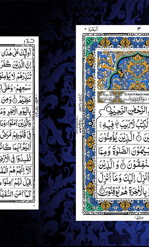 HOLY QURAN (Read Free)- screenshot