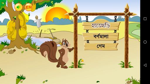 u09b9u09beu09a4u09c7 u0996u09dcu09bf (Bangla Alphabet)  screenshots EasyGameCheats.pro 3