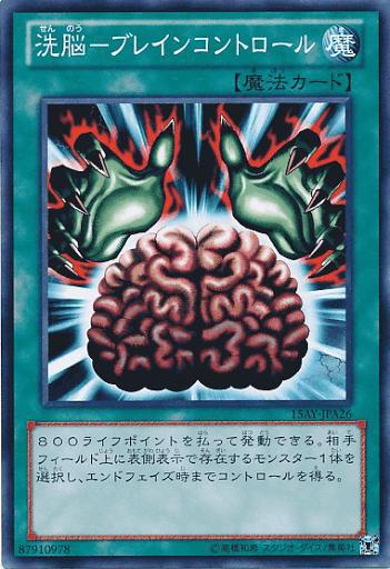 洗脳ブレインコントロール
