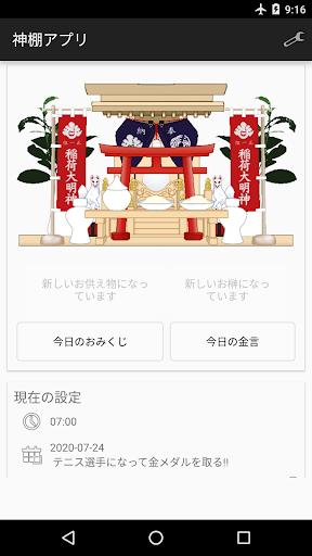 【開運】 神棚 【商売繁盛】