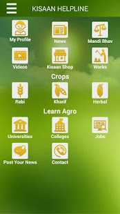 Kisaan Helpline | Farmers App- screenshot thumbnail