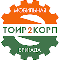Мобильная бригада ТОИР 2 КОРП icon