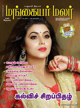 Tamil Fortnightly Magazine Mangayar Malar