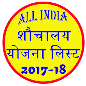 Shauchalay Yojana List 2017-18