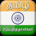 அதிவேக தமிழ் பத்திரிகை icon