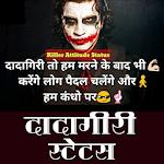 Dadagiri Status Icon