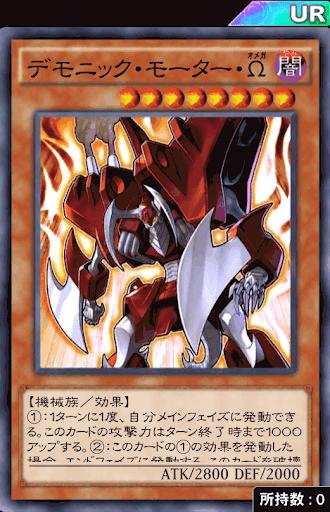 デモニック・モーターΩ