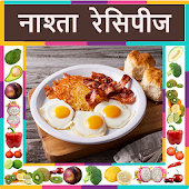 Nasta Recipes in Marathi ( Offline )