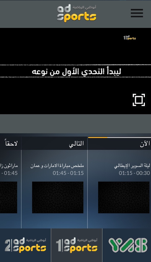 Abu Dhabi Sports live- screenshot