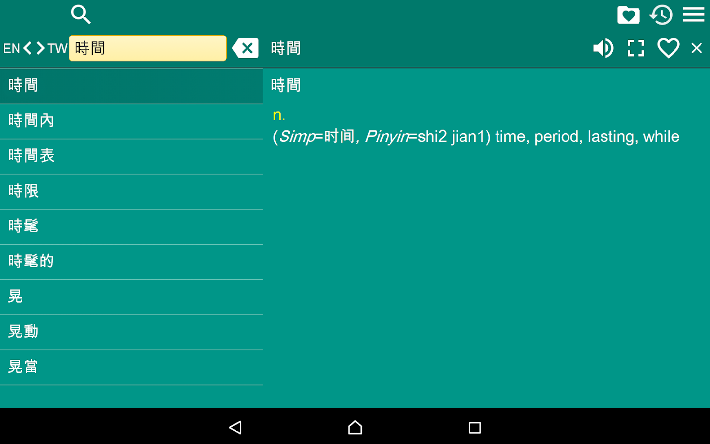 English Chinese Dictionary FT- screenshot