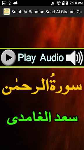 Audio Surah Rahman Mp3 Saad