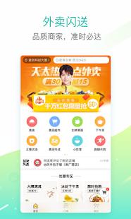 美团-团购美食电影KTV - náhled