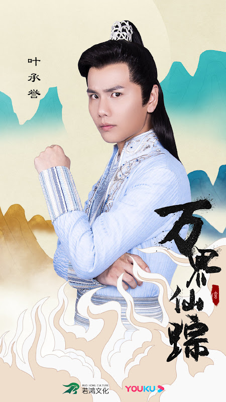 Wan Jie Xian Zong China Web Drama
