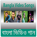 বাংলা গান - Bangla Video Songs icon
