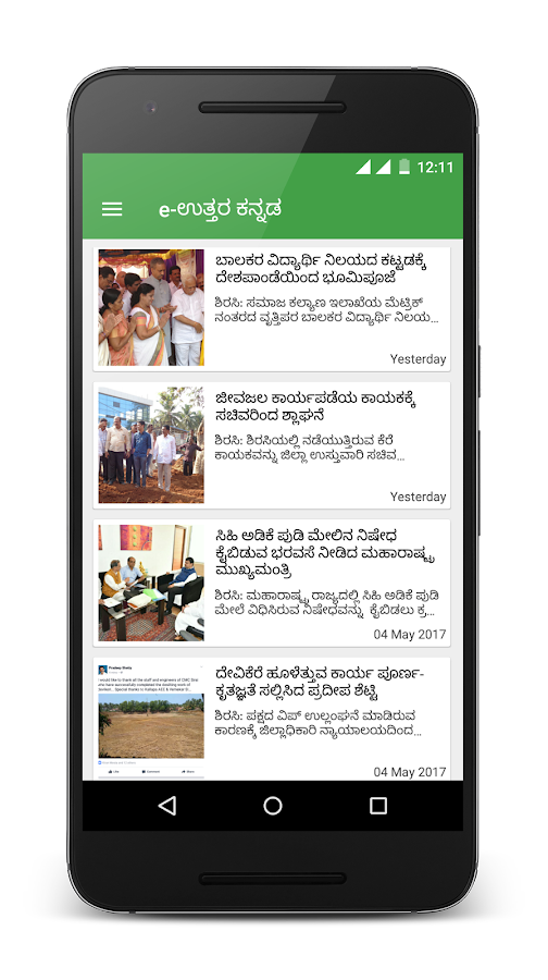 e - Uttara Kannada: Online News- screenshot