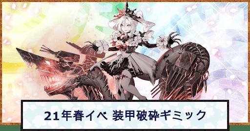 21春 E5-3 装甲破砕ギミック アイキャッチ