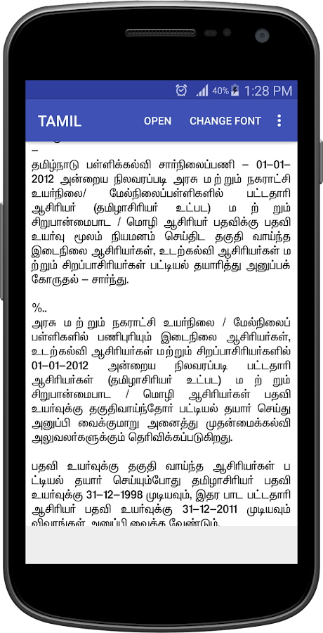 Tamil Text Viewer- screenshot