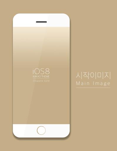 카카오톡테마 - 심플 iOS8스타일 C.Gold