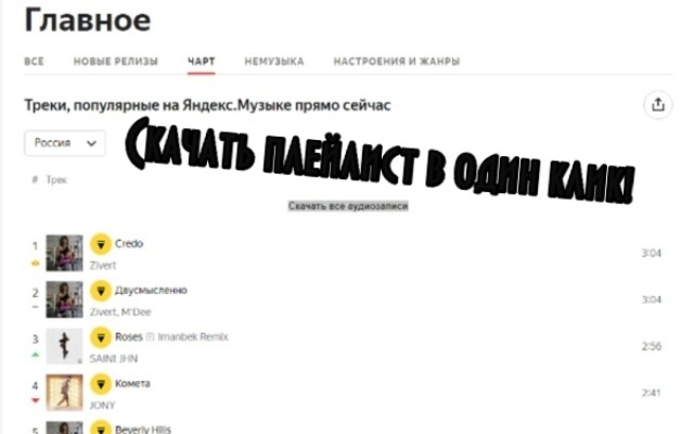 Yandex Music for you - скачать трек/плейлист
