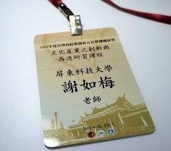 Photo: 環保識別證
