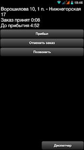 ТоТ водитель такси Крым, Симферополь - náhled