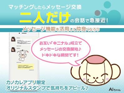 人工知能で出会い-カノカレ-恋活・婚活・出会系アプリ登録無料 screenshot 3