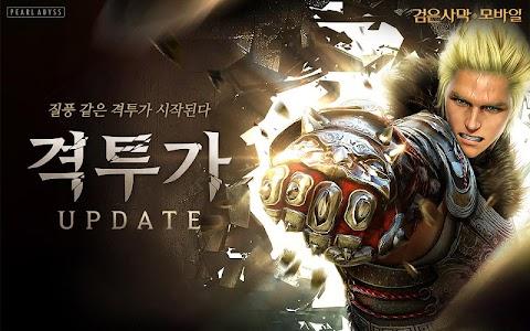 검은사막 모바일  1.14.2 (Korea)