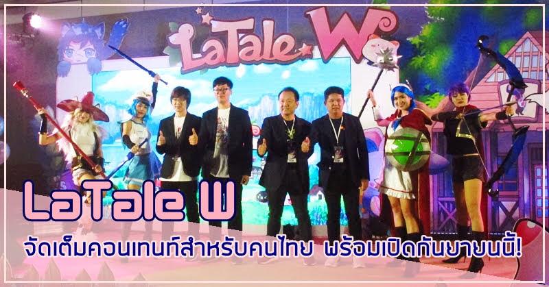 [Latale W] เกมสุดคิวท์! จัดเต็มคอนเทนท์สำหรับคนไทย พร้อมเปิดกันยายนนี้!