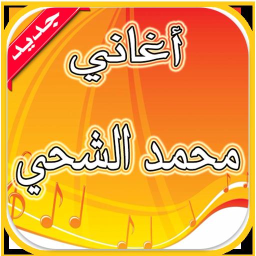 أغاني محمد الشحي 2017-جديد