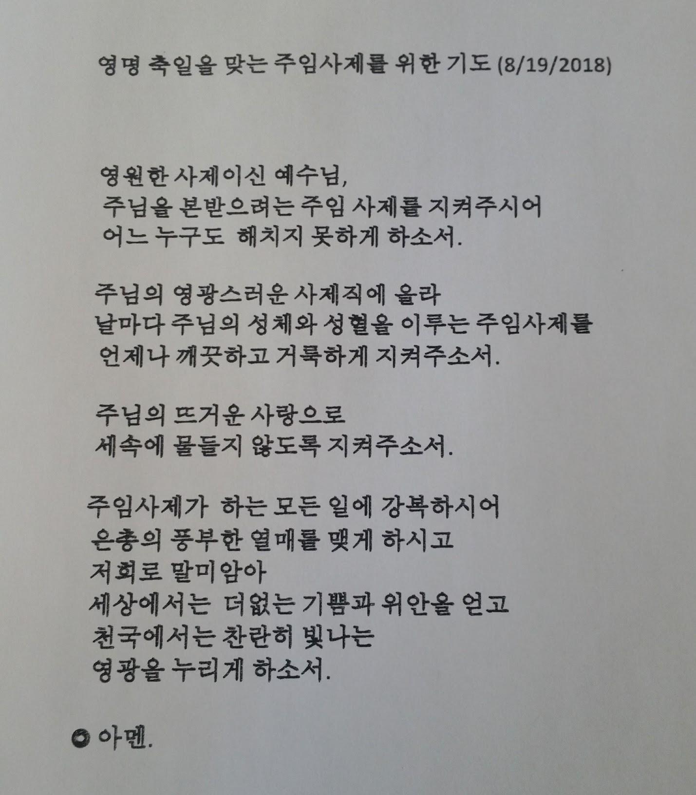 최기홍 신부님 영명축일