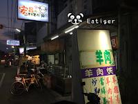 30年老店 宏昌本產羊肉