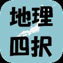 テス勉「地理」 icon