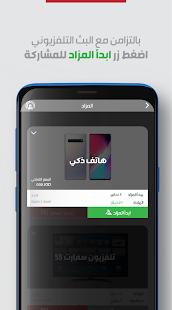 Amman TV for PC-Windows 7,8,10 and Mac apk screenshot 3