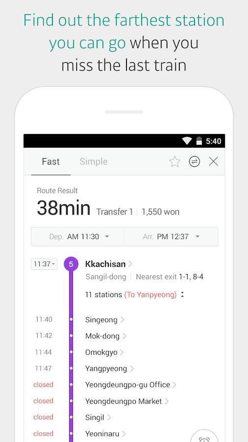 KakaoMetro - Subway Navigation- screenshot