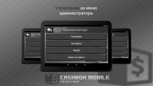com.appinvest.cashboxmobile-screenshot