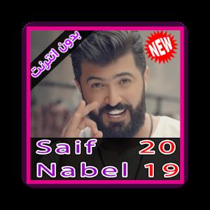 Download افضل اغاني سيف نبيل 2019 بدون انترنت Apk Latest