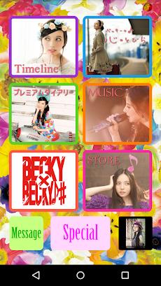 ベッキー公式ファンクラブアプリ 『ベッキー パンジーひろば』のおすすめ画像1