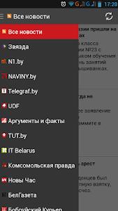 BY News. Новости Беларуси screenshot 0