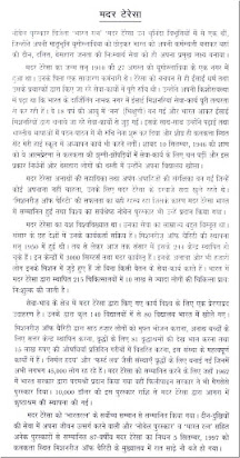 essay with essay on mother teresa in hindi youtube mother teresa  essay on mother teresa in hindi pdf essay on the yellow wallpaper also  reflection paper example