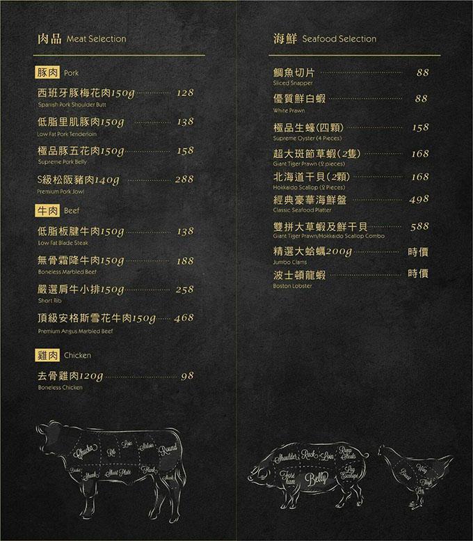 星洲火鍋菜單